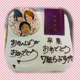 卒業記念ケーキ!ずっと仲間だよ^^