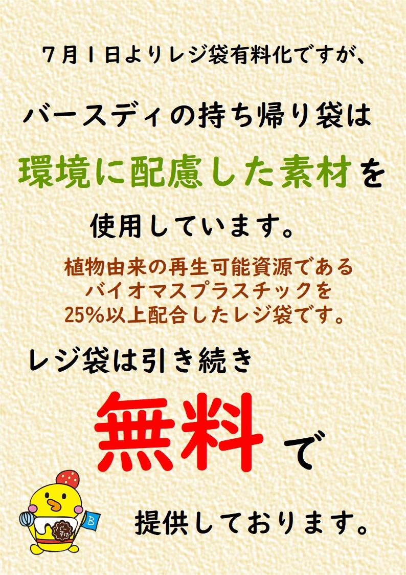 rejibukuro
